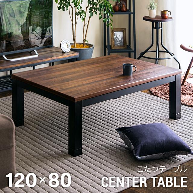 西海岸風 こたつテーブル 長方形 120×80cm おしゃれ 送料無料 センターテーブル ローテーブル リビングテーブル コーヒーテーブル コタツテーブル 家具調こたつ リビングこたつ 一人用 一人暮らし