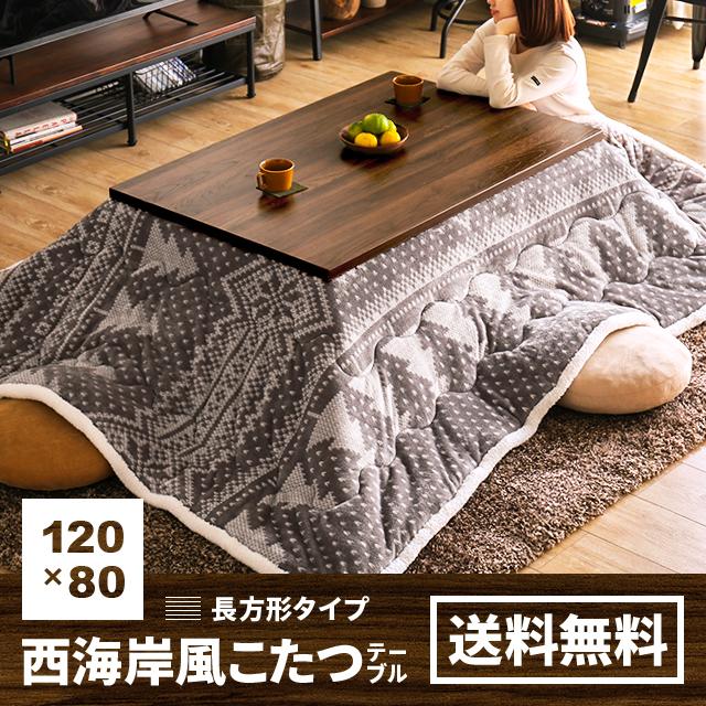 こたつテーブル こたつ テーブル 長方形 120×80cm おしゃれ フラットヒーター ウォールナット 西海岸風 ヴィンテージ ビンテージ アンティーク 北欧 家具調 モダン リビングこたつ ダイニングこたつ こたつ布団