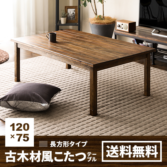 古材風 こたつテーブル 長方形 120×75cm おしゃれ 送料無料 センターテーブル ローテーブル リビングテーブル コーヒーテーブル ウッドテーブル 木製 コタツテーブル 家具調こたつ リビングこたつ 一人用 一人暮らし