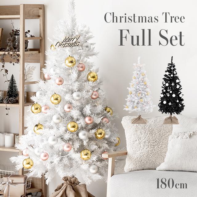 クリスマスツリーセット おしゃれ 送料無料 クリスマスツリー ホワイトツリー ブラックツリー LEDツリー オーナメントセット 180cm 飾り シンプル 北欧 インテリア クリスマス雑貨