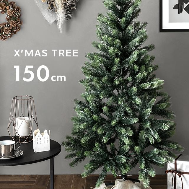 クリスマスツリー おしゃれ 北欧 ヌードツリー 人気 おすすめ 150cm オーナメントなし リアル クリスマス Xmas 大型 シンプル クラシック スリム 引出物