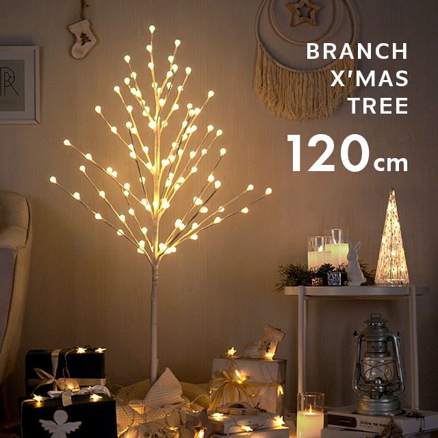 クリスマスツリー LEDライト イルミネーション 電飾 足元スカート ツリースカート 足隠し まとめ買い特価 激安特価品 簡単組立 ミニ スリム コンパクト 卓上 小型 大型 小さめ リアル 北欧 ディスプレイ オーナメントなし 大きめ 120cm 枝 LED ブランチライト オシャレ おしゃれ シンプル クリスマス雑貨 LEDツリー インテリア