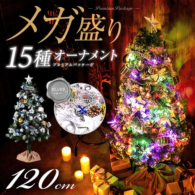 楽天市場クリスマスツリーセット おしゃれ 120cm シルバー 送料無料