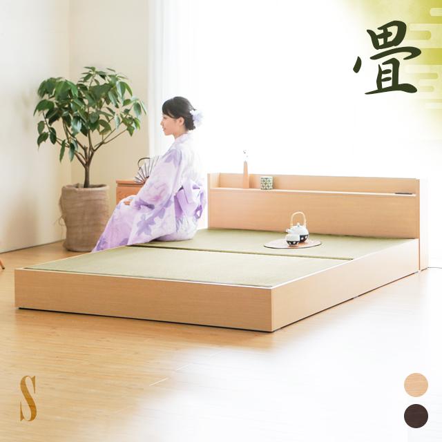 畳ベッド たたみベッド シングル 収納 ベッド ベッドフレーム 引き出し 収納付き ヘッドボード 宮付き ロースタイル フロアベッド ローベッド 畳 い草 色葉