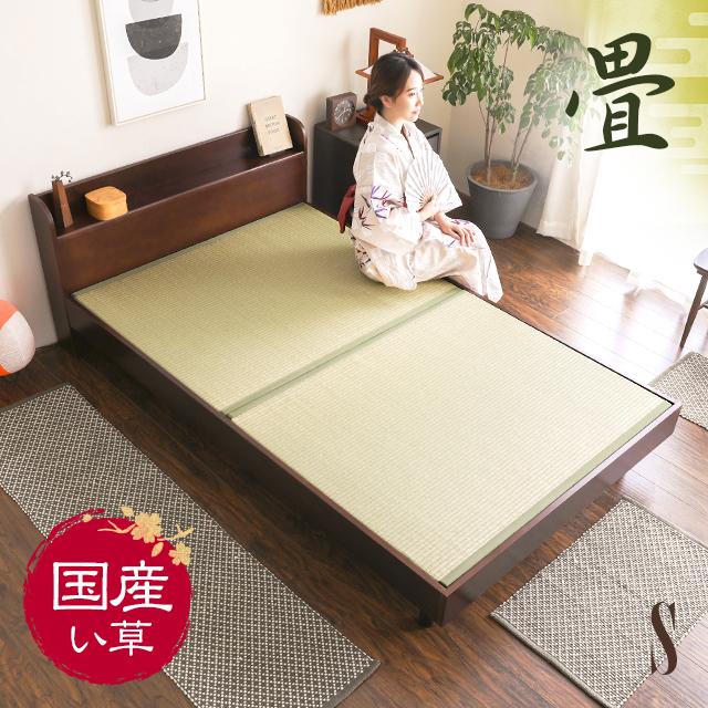 畳ベッド たたみベッド シングル ベッド ベッドフレーム 脚 脚付き ヘッドボード 宮付き 畳 い草 鏡花