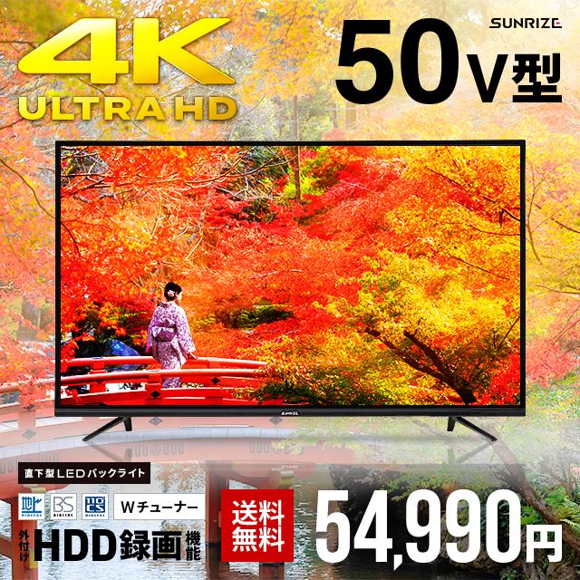 テレビ 4K 50型 50インチ 送料無料 TV 液晶テレビ 4Kテレビ 4K液晶テレビ 高画質 3波 地デジ BS CS 地上デジタル 地上波デジタル 録画機能付き 録画機能搭載 外付けHDD録画機能 SUNRIZE サンライズ