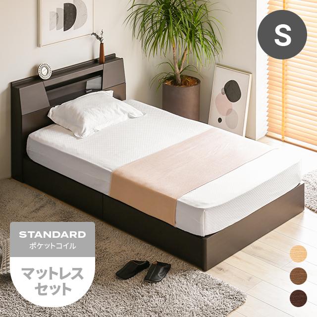 ベッド シングル マットレス付き 送料無料 ベッドフレーム シングルベッド マットレスセット 収納ベッド 収納付きベッド 引き出し すのこ 木製 宮付き 宮棚 ヘッドボード コンセント付き 照明 おしゃれ 北欧