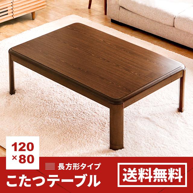こたつテーブル 長方形 120×80cm 送料無料 センターテーブル ローテーブル リビングテーブル コーヒーテーブル コタツテーブル 家具調こたつ リビングこたつ おしゃれこたつ オシャレこたつ 一人用 一人暮らし