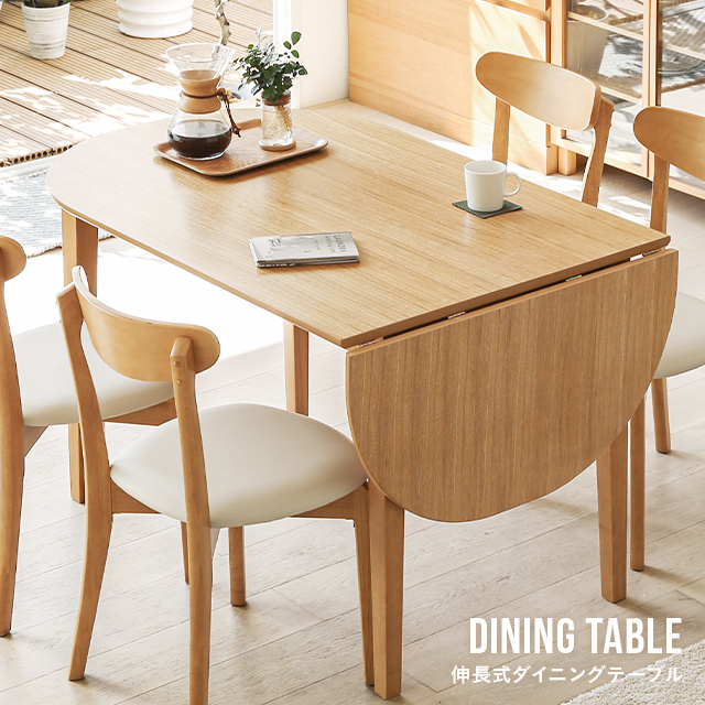 ダイニングテーブル 4人用 4人掛け 伸長式ダイニングテーブル 伸長式ダイニング バタフライダイニングテーブル 北欧 モダン 木 ウッド テーブル チェア 食卓 リビング テレワーク 在宅勤務
