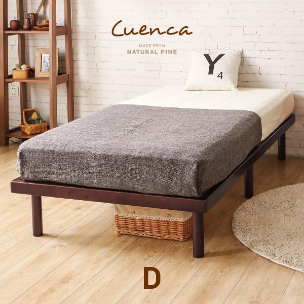 すのこベッド【cuenca】