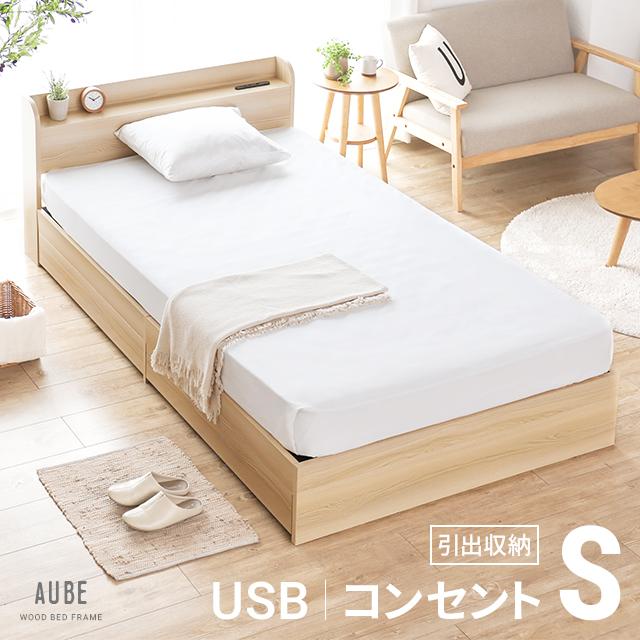 引出収納ベッド AUBE