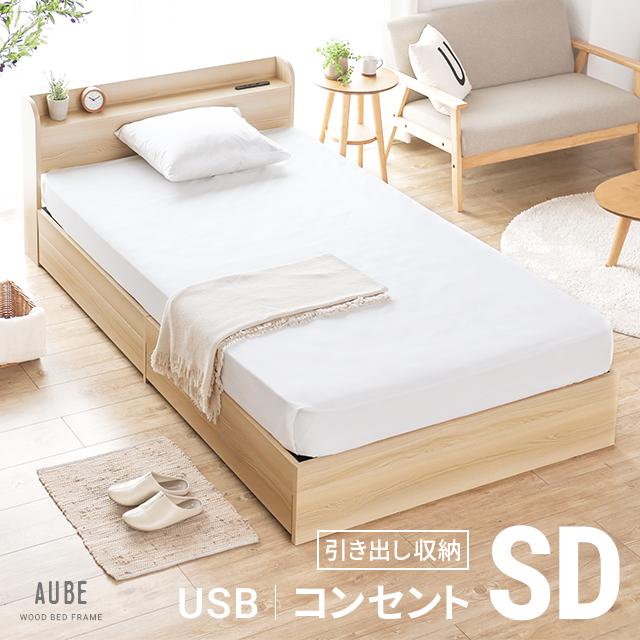 ベッド ベッドフレーム セミダブル コンセント付き USBポート付き 収納付き 引き出し付き ヘッドボード 宮棚 宮付き セミダブルベッド フロアベッド ローベッド ロータイプ 収納ベッド 木製ベッド 北欧