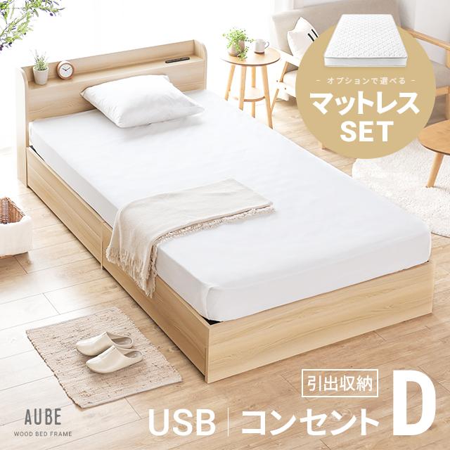 ベッド マットレス付き ダブル コンセント付き USBポート付き 収納付き 引き出し付き ヘッドボード 宮棚 宮付き ベッドフレーム フロアベッド ローベッド ロータイプ 収納ベッド 木製ベッド 北欧