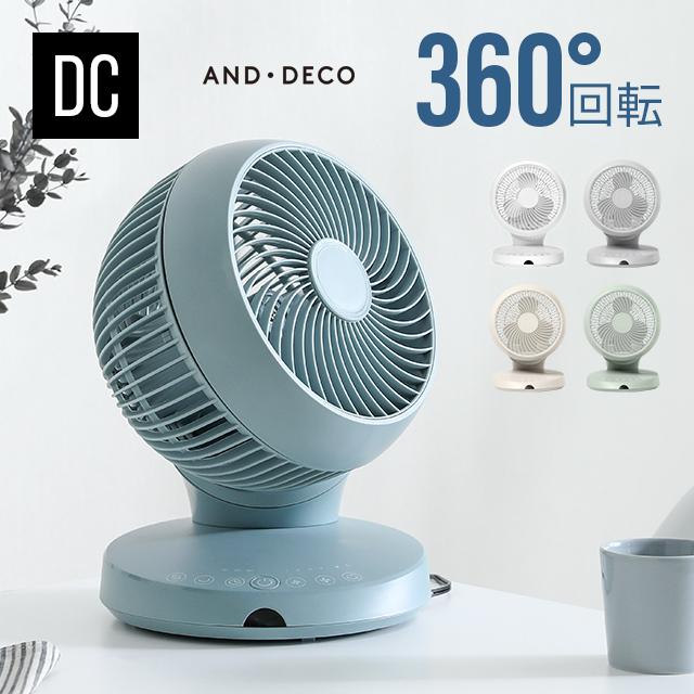 3D首振り 扇風機 卓上扇風機 リモコン式 祝日 液晶パネル タッチパネル 上下首振り パワフル 強力 風量調節 自動OFFタイマー 軽量 小型 コンパクト 節電 エコ 年間扇風機ランキング1位 サーキュレーター DCモーター 上下左右首振り 自動首振り 2年保証 エアーサーキュレーター 送料無料 DECO サーキュレーターファン 省エネ 360度首振り おしゃれ 360°首振り お買得 DCファン リモコン付き AND アンドデコ
