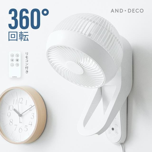 3D首振り 壁掛け扇風機 扇風機 リモコン式 上下首振り パワフル 強力 風量調節 風量調整 人気商品 自動OFFタイマー 静か 軽量 小型 コンパクト 省エネ 節電 エコ おしゃれ 静音 2年保証 上下左右首振り DECO 壁掛けサーキュレーター 結婚祝い AND アンドデコ 360°首振り 自動首振り 送料無料 エアーサーキュレーター サーキュレーター サーキュレーターファン リモコン付き 360度首振り