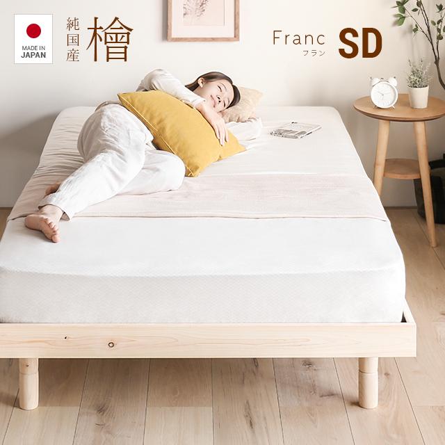 すのこベッド 檜ベッド セミダブル 送料無料 国産ヒノキ ひのきベッド スノコベッド ベッド ベット ベッドフレーム セミダブルベッド フロアベッド ローベッド 木製ベッド おしゃれ 北欧 高さ調整 一人暮らし