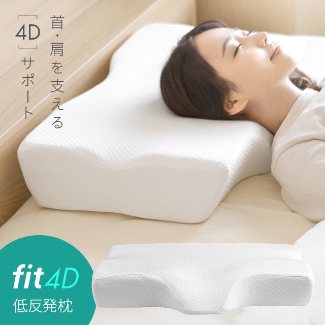 低反発ウレタン枕 fit 4D