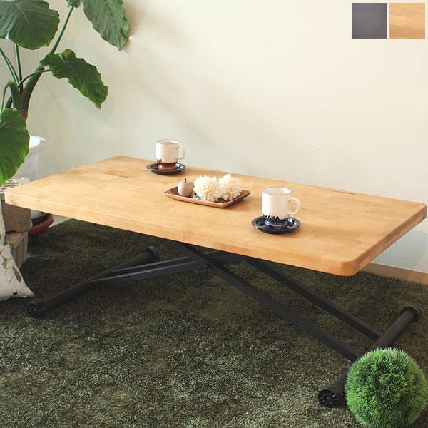 【送料無料】アルダーリフティングテーブル 120 アルダー天然木