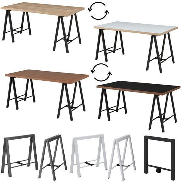 【送料無料】リバーシブル テーブル (NA/WAL) 天板&脚部セット