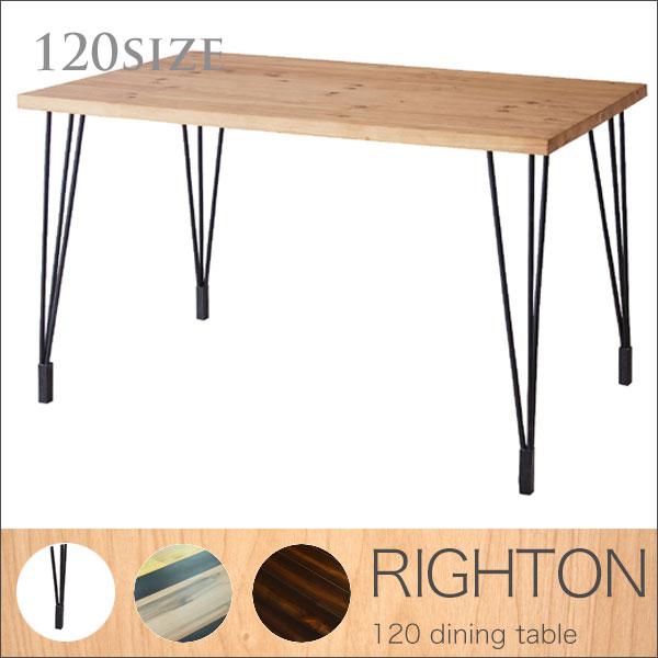 【送料無料】 120ダイニングテーブル (DBR/MBR/NA) シンプル カリフォルニアテイスト 北欧 天然木