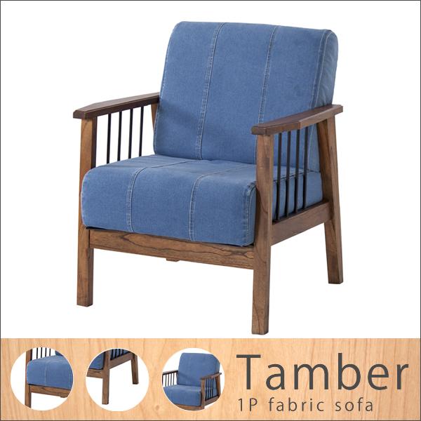 【送料無料】1P ソファ チェア ナチュラル チェア チェアー 椅子 いす イス シンプル インテリア 一人暮らし かわいい おしゃれ 家具 ファブリック ダイニングチェア 肘掛け 1人掛け 北欧