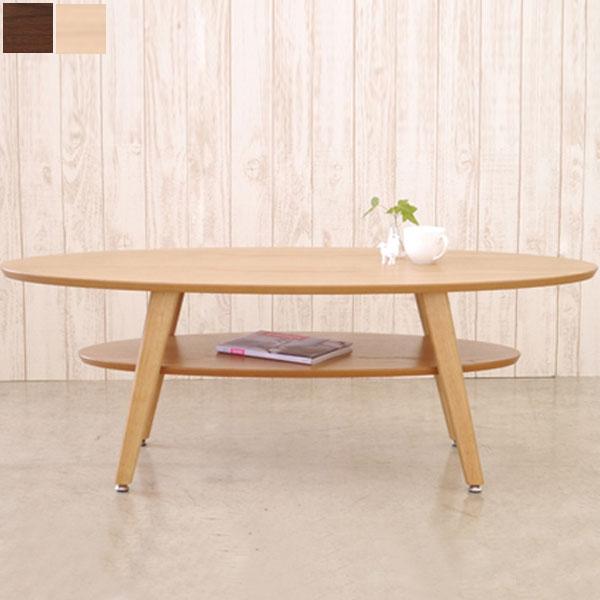 【送料無料】リビングテーブル ナチュラル/ブラウン ローテーブル センターテーブル 棚付き オーバル型で使い勝手の良いデザイン ナチュラルな空間に合わせやすいカラー 角のない楕円形 北欧/ナチュラル/シンプル/モダン/カントリー/カフェ風