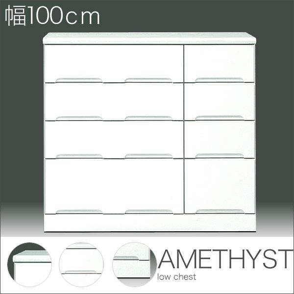 【送料無料】100 ローチェスト 4段収納