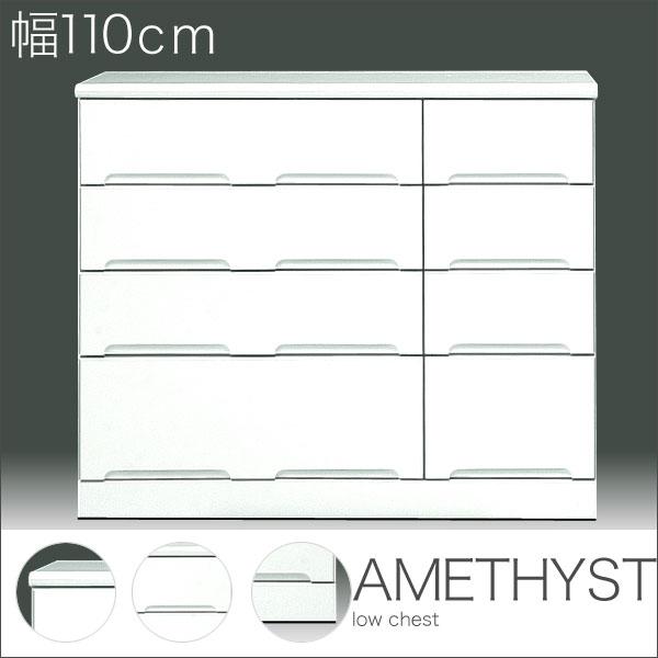 【送料無料】110 ローチェスト 4段収納