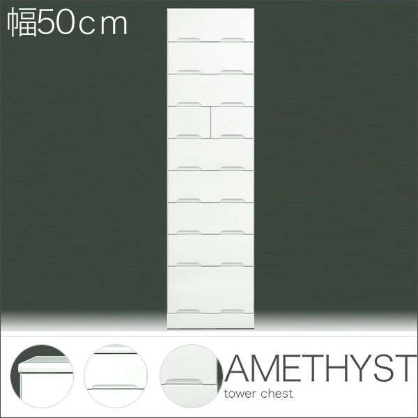 【送料無料】50 タワーチェスト 9段収納