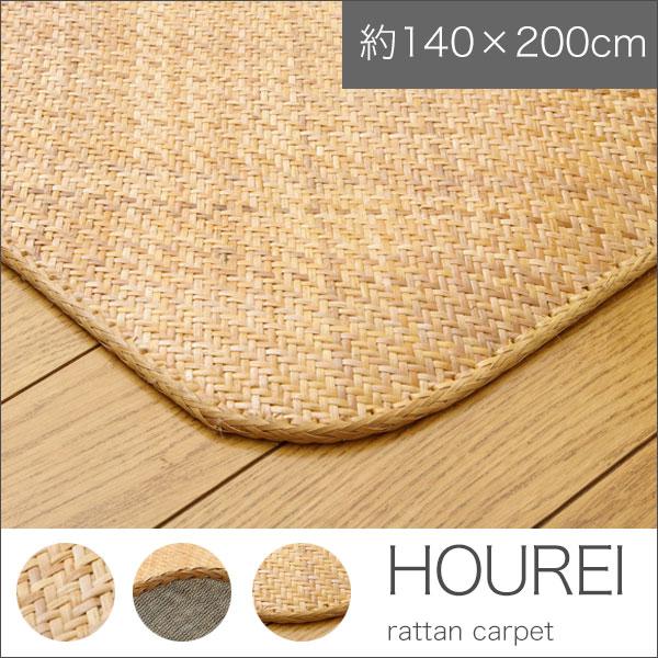 【送料無料】籐カーペット 1.5畳 140×200cm インドネシア原産の5年~7年育成された籐(ロンティ)を使用しているあじろ商品。夏を快適に過ごす素材として長年重宝さているカーペットです。使い込むほどに綺麗な飴色に変
