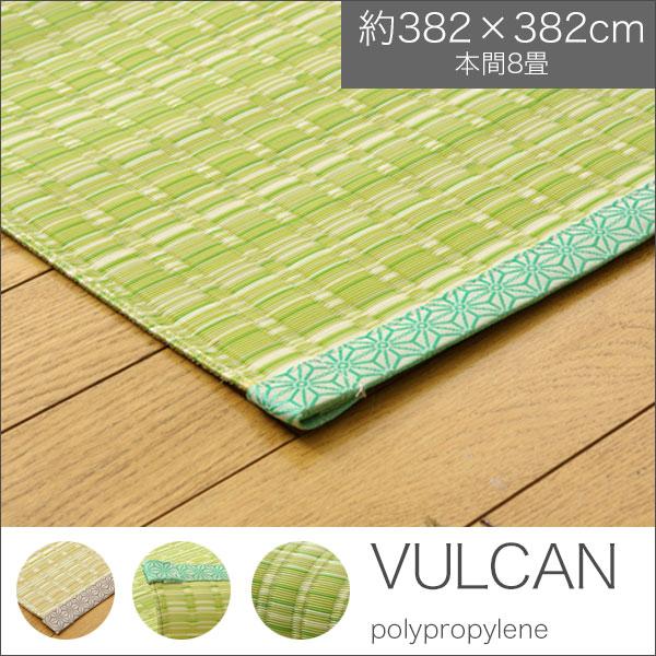 【送料無料】ポリプロピレンカーペット 本間8畳 約382×382cm (BE/GR) 洗えるカーペット(洗濯機不可)