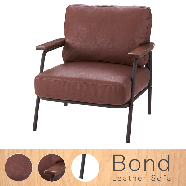 【送料無料】Bond 1Pソフトレザーソファ ブラウン 茶色 レザー チェアー 椅子 いす イス シンプル インテリア 一人暮らし かっこいい おしゃれ 家具 ファブリック ファブリックチェア 家具 ダイニングチェア