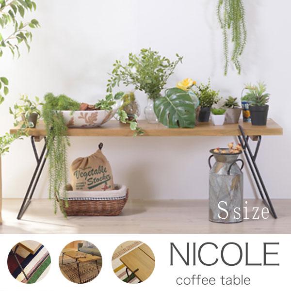 【送料無料】コーヒーテーブル S 直線的でシャープな印象のリビングテーブル やさしい風合いの天然木とアイアンの組み合わせが人気のデザイン 北欧風 カフェスタイル ナチュラルモダン ブルックリンスタイル