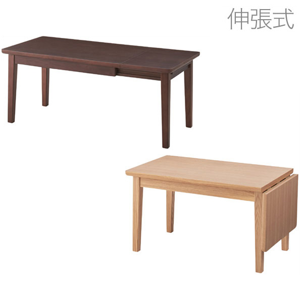 【送料無料】80/110 伸長式 テーブル (NA/WAL) リビングテーブル ローテーブル テーブル エクステンションテーブル ナチュラル ウォールナット北欧/シンプル/レトロ/ミッドセンチュリー/カフェ
