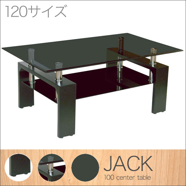 【送料無料】120 センターテーブル 角型 ガラステーブル ブラック シンプル/モダン/スタイリッシュ/モノトーン/レトロ/アメリカン