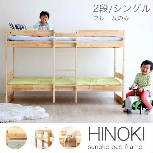 【送料無料】ひのきの2段ベッド (NA) フレームのみ ホームカミング HOMECOMING 日本産 日本製 国産 檜 桧 ヒノキ 無垢材 すのこ スノコ BED ベッド シングル シングルベッド 木製 シンプル 北欧
