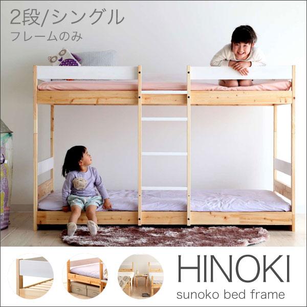 【送料無料】ひのきの2段ベッド (NA×HW) フレームのみ ホームカミング HOMECOMING 日本産 日本製 国産 檜 桧 ヒノキ 無垢材 すのこ スノコ BED ベッド シングル シングルベッド 木製 シンプル