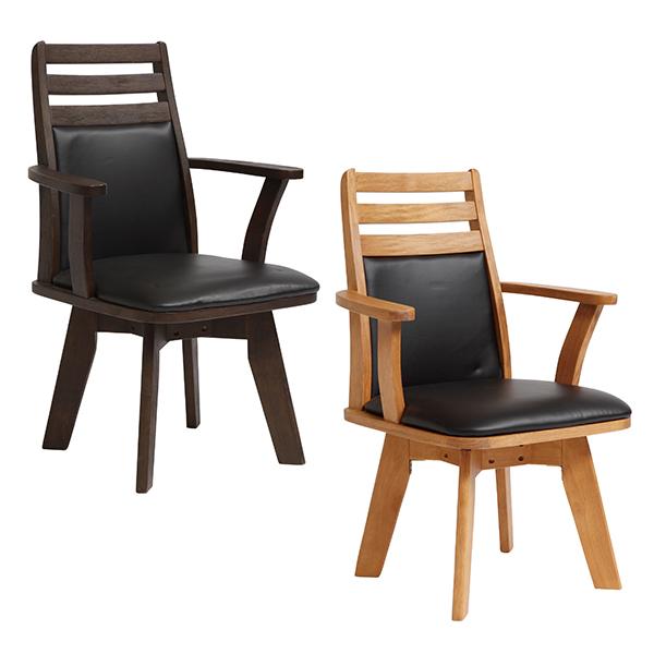 【送料無料】ダイニングチェア ダイニングチェアー NA/DBR ナチュラル ダークブラウン 茶色 チェア チェアー 椅子 いす イス 背もたれあり 肘あり 回転 快適 心地いい 和モダン モダン 高級感 キッチン ダイニ