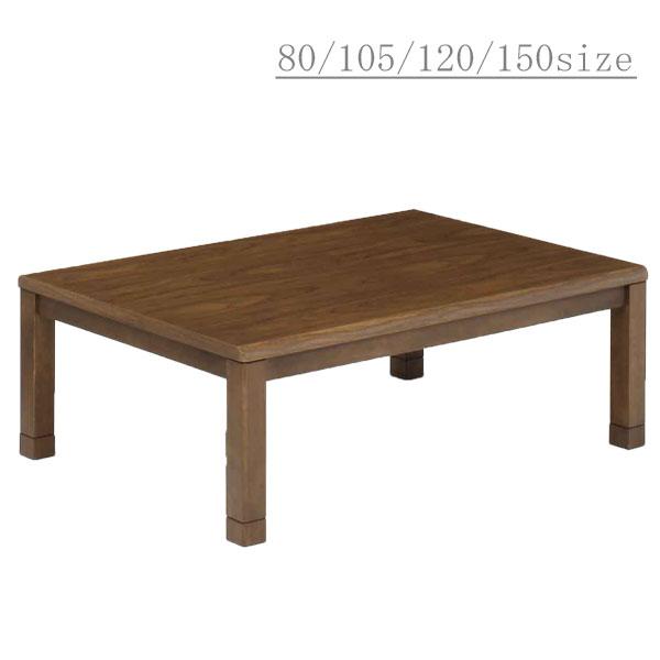 【送料無料】家具調こたつ 【サイズ:80/105/120/150】 冬のマストアイテム。あったかこたつ。足元から暖かく。サイズ展開も豊富なので、お部屋のサイズにあったこたつテーブルをお選びいただけます。