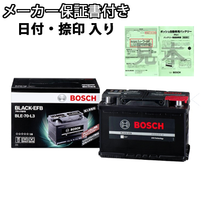 フォルクスワーゲン Volkswagen シャラン 1.4 TSI DBA-7NCAV BOSCH ボッシュ BLACK-EFB バッテリー BLE-70-L3 メーカー完全保証 サイン捺印付