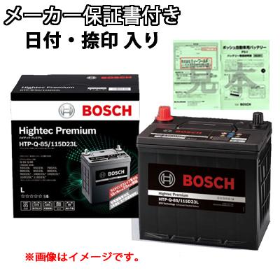メーカー保証書付き 正規品 トヨタ TOYOTA ヴォクシー(R6) バッテリー ボッシュ ハイテックプレミアム BOSCH Hightec Premium HTP-Q-85