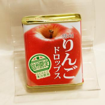 【送料無料】信州限定信州りんごドロップス×40個(信州長野のお土産 お菓子 土産 おみやげ 林檎 飴)