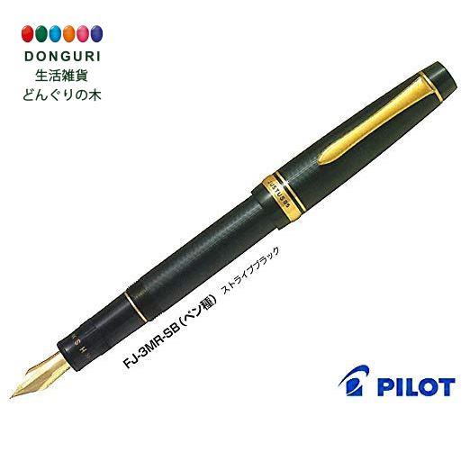 【150円クーポン】 PILOT パイロット 万年筆 ジャスタス95 ストライプブラック 中字 M FJ-3MR-SB-M