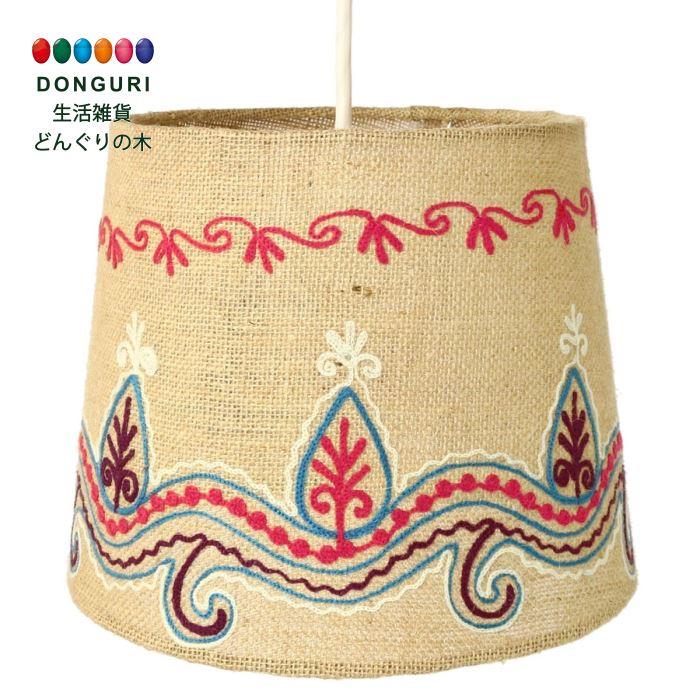 【150円クーポン】 トモコーポレーション ランプ ジュート 刺繍 L D φ25×21 34908238