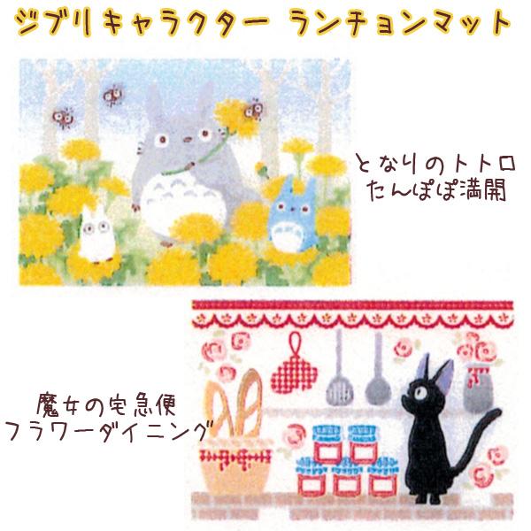 지브리 캐릭터 런천 매트 단포포 만개/플라워 다이닝