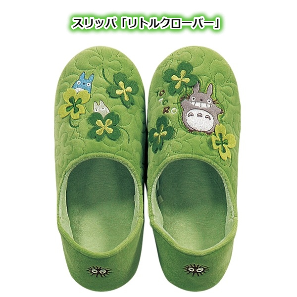 Tonari no Totoro little clover slippers