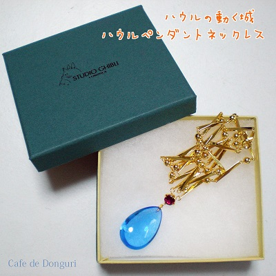 [Stajio Ghibli] Howl's Moving Castle howl pendant necklace