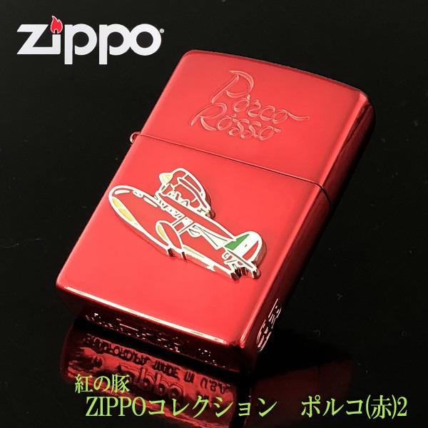 【ジブリ ZIPPO】【ジブリグッズ】紅の豚 ZIPPOライターコレクション ポルコ(赤)2【スタジオジブリ】【ギフト】【ポルコ】【zippo ライター】【ジッポ キャラクター】【サボイア】