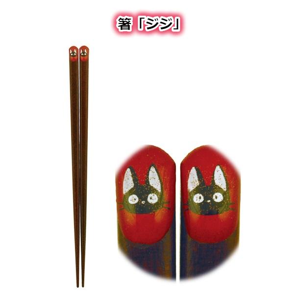 魔女の宅急便 箸(ジジ)