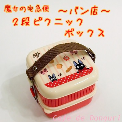 Two steps of Kiki's Delivery Service Bakery picnic boxes